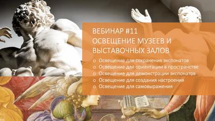 Освещение музеев и выставочных залов