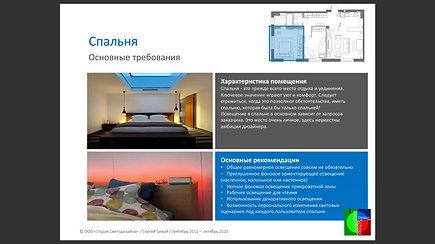 Вебинар 3 - «Особенности освещения типовых помещений квартиры и дома»