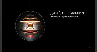 Вебинар 1 - История светодизайна