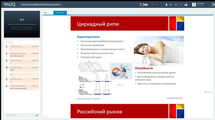 1-2. Human Centric Lighting на Российском рынке