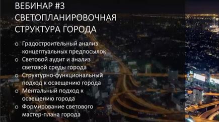 Светопланировочная структура города