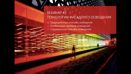 Вебинар 5 - Технологии фасадного освещения
