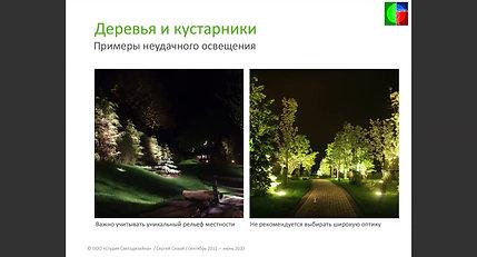 Вебинар 6 - Технологии ландшафтного освещения