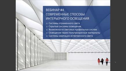 Вебинар 4 - Современные способы интерьерного освещения