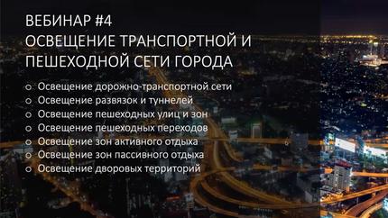 Освещение транспортной и пешеходной сети города