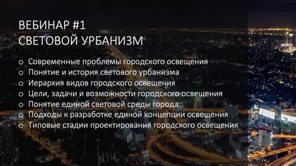 Световой урбанизм