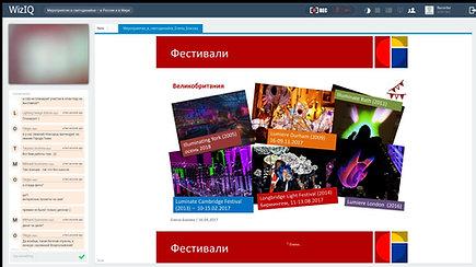 2-5. Мероприятия в светодизайне в России и в Мире