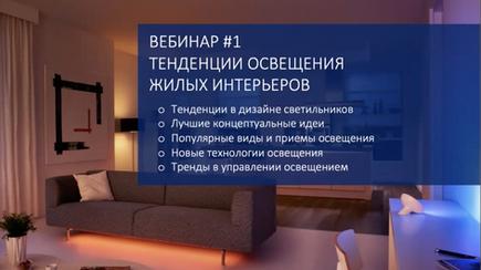 Вебинар 1 - Тенденции освещения жилых интерьеров