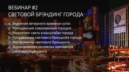 Световой брендинг города