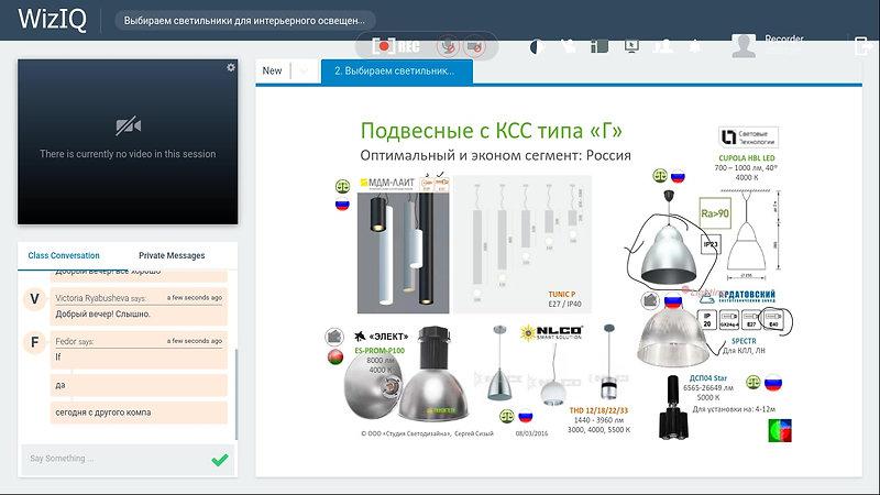 2. Выбираем светильники для интеьера - РФ и РБ