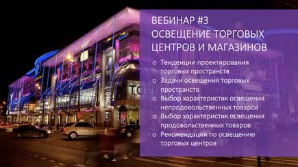 Освещение торговых центров и магазинов