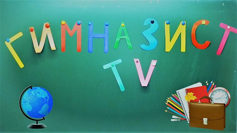 Гимназист TV