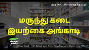 final tamil retail advertisement