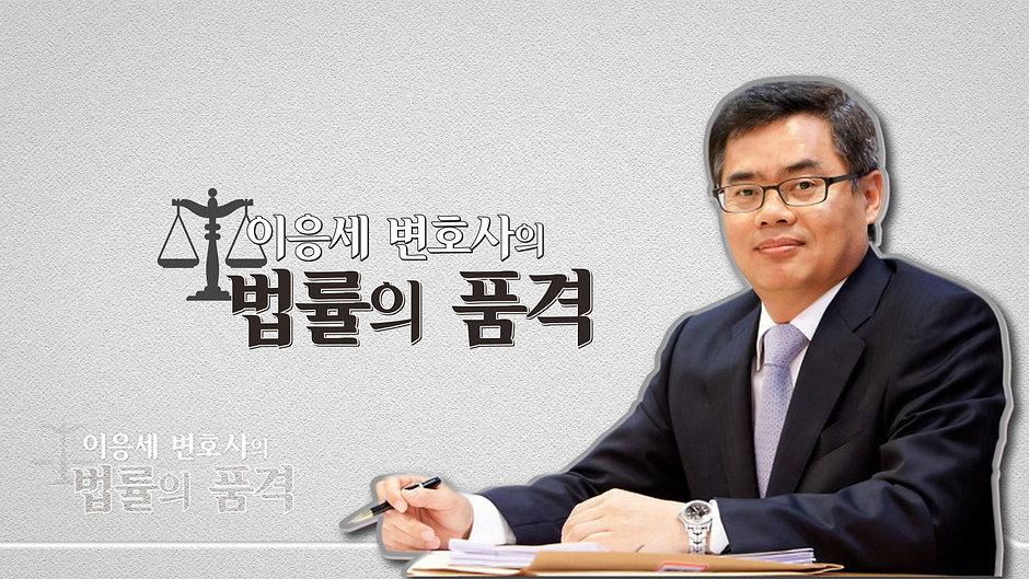 이응세 변호사의 법률의 품격
