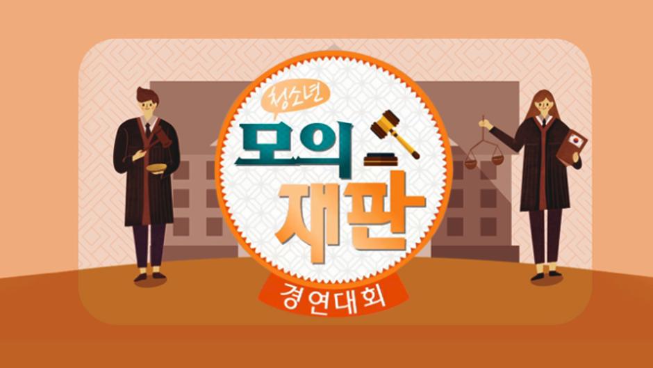 2017년 12회 법무부 청소년 모의재판 경연대회
