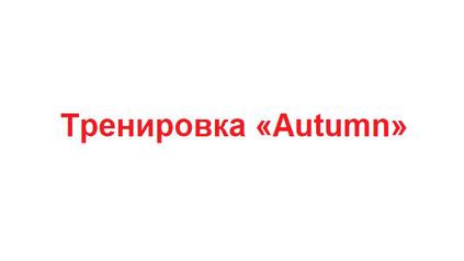 Тренировка «Autumn»