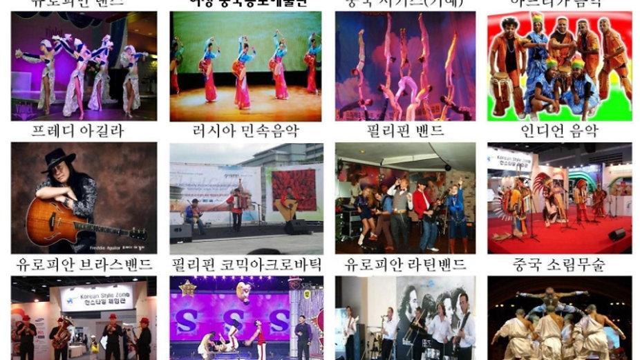 문화, 예술, 무용, 댄스, 체육 공연단
