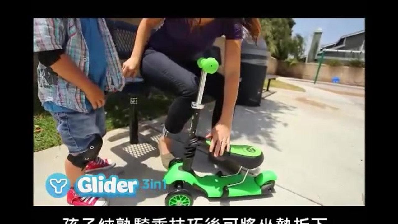 Glider 3in1 - 三合一款
