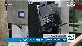 Dubai TV Interview With CAP CEO Mr.Rami Abu Hayah