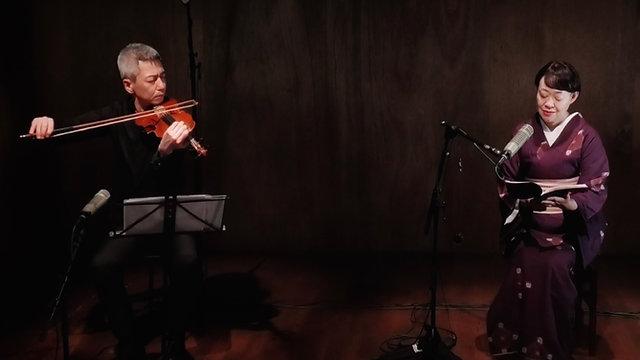 おとがたり ~朗読とヴァイオリン~