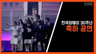 SHOWMUST 쇼머스트 - Amway Korea 30th Anniversary 뮤지컬