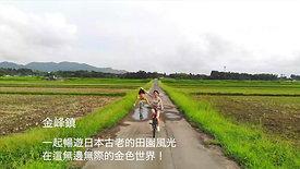 南さつま観光 中国語