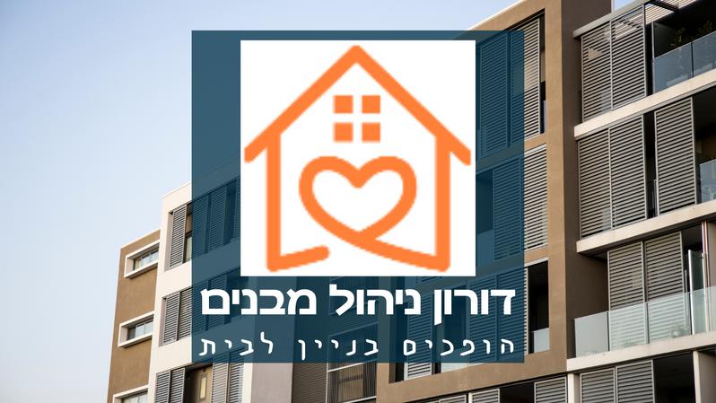 דורון ניהול מבנים - הופכים בניין לבית