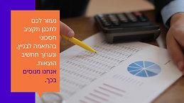איך מנהלים את תקציב ועד הבית חכם ושקוף?