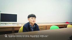 잉글리쉬 무무 부평 삼산 제1학습관 안영준