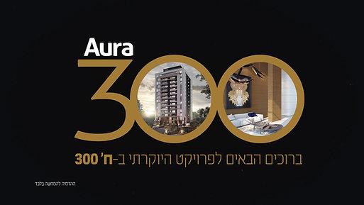 AURA 300