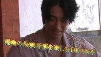 Dean Fujioka DVD 特典映像制作