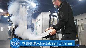 Fit 24 | Ultra Mist 殺菌抗菌處理