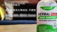 Herbal Plus+ Hand Sanitizer