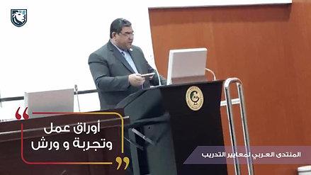 منتدي العربي لمعاير التدريب -الدورة الثالثة - الخرطوم - السودان
