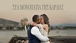 Sta monopatia ths kardias - Wedding Cinematography