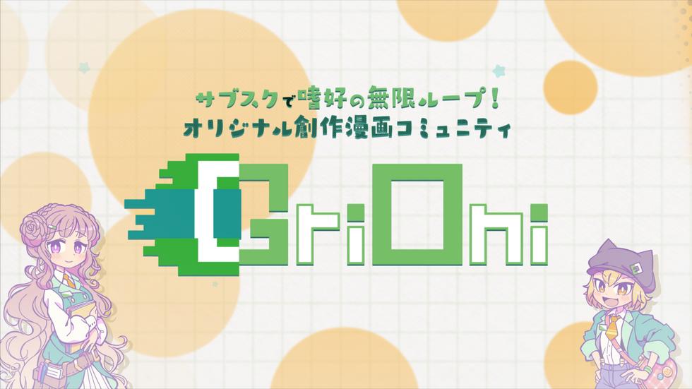 GriOni 計画内容PV