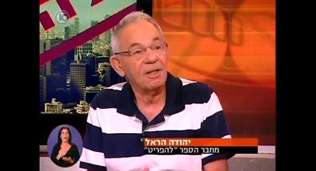 יהודה הראל