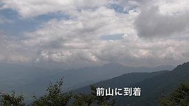 へなちょこ山岳登山隊銀杏峰ソロトレッキング