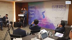 [선교통일한국협의회]2018컨퍼런스_제2주제_주도홍 교수_한국교회와 남남갈등