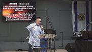 01252020 - 耶稣的医治 with Pastor Wayne Li