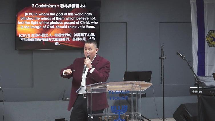 Wayne Li 牧师特会