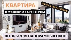 Мужская квартира