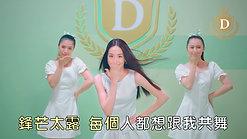 Dysport皇家肉毒品牌廣告