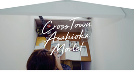 橋本建設株式会社 - HASHIKEN at Cross town asahioka model