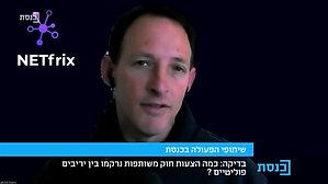 ראיון לערוץ הכנסת בנושא הקיטוב הפוליטי