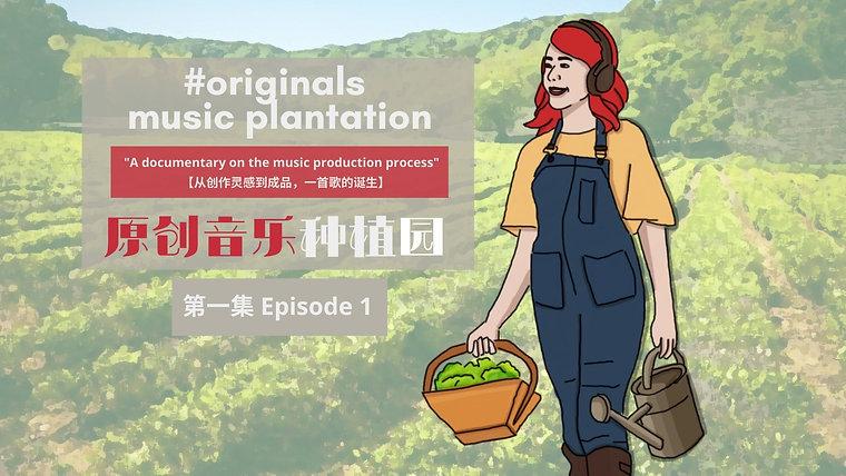 原创音乐种植园 Originals Music Plantation 【音乐纪录片】