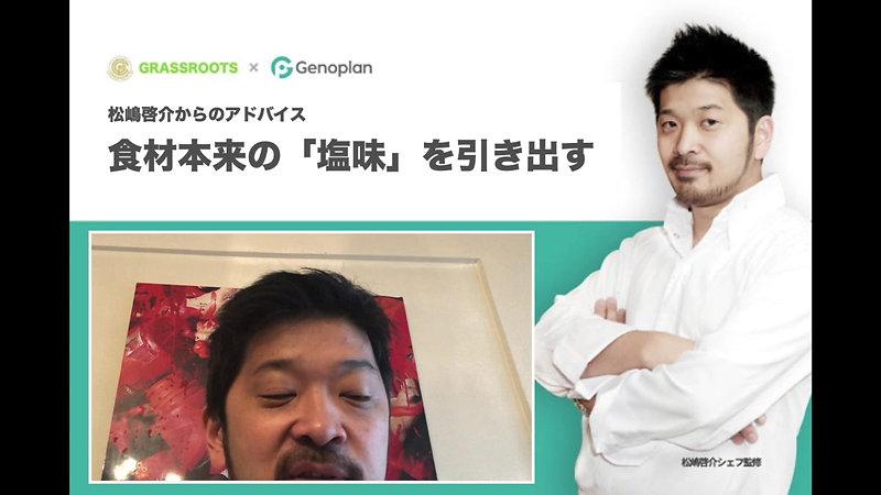 松嶋啓介食生活アドバイス動画
