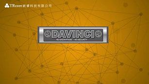 統睿科技TRCore DVC文件保險系統