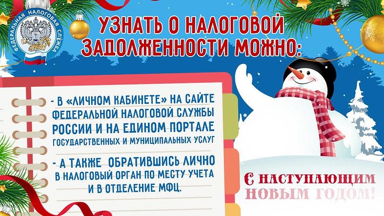 16_Respublika Tatarstan V novy'j god bez dolgov