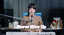 Never Give Up 릴레이 챌린지 - 박서령